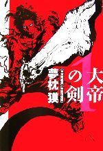 【中古】 大帝の剣(1) 天魔降臨編・妖魔復活編 /夢枕獏【著】 【中古】afb