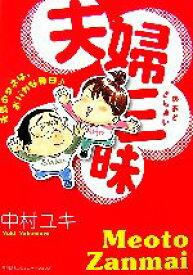 【中古】 夫婦三昧 コミックエッセイ 元気のタネは、おバカな毎日 /中村ユキ【著】 【中古】afb