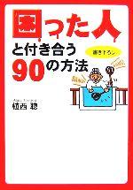 【中古】 困った人と付き合う90の方法 扶桑社文庫/植西聰【著】 【中古】afb