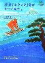 【中古】 祝星「ホクレア」号がやって来た。 ?文庫/内田正洋【著】 【中古】afb