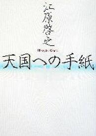 【中古】 天国への手紙 /江原啓之【著】 【中古】afb