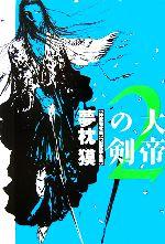 【中古】 大帝の剣(2) 神魔咆哮編・凶魔襲来編 /夢枕獏【著】 【中古】afb