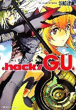 【中古】 .hack//G.U.(Vol.2) 境界のMMO 角川スニーカー文庫/浜崎達也【著】 【中古】afb