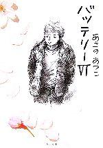 【中古】 バッテリー(6) 角川文庫/あさのあつこ【著】 【中古】afb