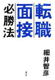 【中古】 転職面接必勝法 /細井智彦【著】 【中古】afb