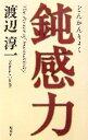 【中古】 鈍感力 /渡辺淳一【著】 【中古】afb