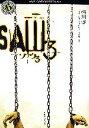 【中古】 ソウ(3) SAW 角川ホラー文庫/行川渉【著】,ジェームズワン,リーワネル【原案】 【中古】afb