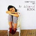 【中古】 ぽかぽかニットこもの(vol.3) ルームシューズBOOK /日本ヴォーグ社(その他) 【中古】afb