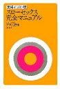 【中古】 実践イラスト版 スローセックス完全マニュアル /アダム徳永【著】 【中古】afb