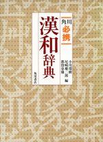 【中古】 角川必携漢和辞典 /小川環樹(著者) 【中古】afb