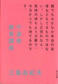 【中古】 不道徳教育講座 /三島由紀夫(著者) 【中古】afb