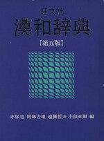 【中古】 旺文社 漢和辞典 第五版 /赤塚忠(編者) 【中古】afb