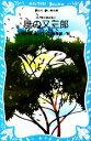 【中古】 風の又三郎 宮沢賢治童話集2 講談社青い鳥文庫/宮沢賢治【著】 【中古】afb