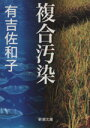【中古】 複合汚染 新潮文庫/有吉佐和子(著者) 【中古】afb