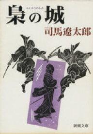 【中古】 梟の城 新潮文庫/司馬遼太郎(著者) 【中古】afb