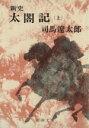 【中古】 新史太閤記(上) /司馬遼太郎(著者) 【中古】afb