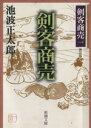 【中古】 剣客商売 一 (新装版) 新潮文庫/池波正太郎(著者) 【中古】afb