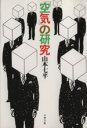 【中古】 「空気」の研究 文春文庫/山本七平(著者) 【中古】afb