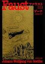 【中古】 ファウスト(2) 新潮文庫/ヨハン・ヴォルフガング・フォン・ゲーテ(著者),高橋義孝(著者) 【中古】afb