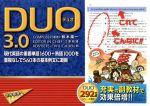 【中古】 DUO3.0 /鈴木陽一(著者) 【中古】afb