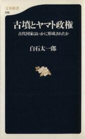 【中古】 古墳とヤマト政権 古代国家はいかに形成されたか 文春新書/白石太一郎(著者) 【中古】afb