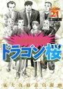 【中古】 ドラゴン桜(21) モーニングKC/三田紀房(著者) 【中古】afb