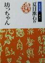 【中古】 坊っちゃん 岩波文庫/夏目漱石(著者) 【中古】afb