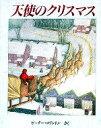 【中古】 天使のクリスマス /ピーターコリントン【著】 【中古】afb