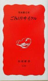 【中古】 ごみとリサイクル 岩波新書149/寄本勝美(著者) 【中古】afb