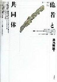 【中古】 他者と共同体 ポイエーシス叢書12/湯浅博雄(著者) 【中古】afb