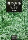 【中古】 森の生活(上) ウォールデン 岩波文庫/ヘンリー・デイヴィッド・ソロー(著者),飯田実(訳者) 【中古】afb