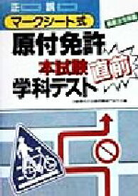 【中古】 マークシート式 原付免許試験学科テスト /自動車免許試験問題専門研究会(編者) 【中古】afb