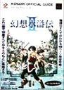 【中古】 幻想水滸伝2 パーフェクトガイド KONAMI OFFICIAL GUIDEパーフェクトシリーズパ−フェクトシリ−ズ/趣味…