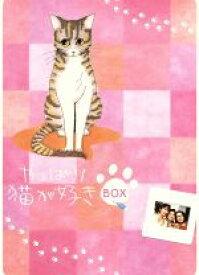 【中古】 やっぱり猫が好き Vol.1〜6ボックスセット /もたいまさこ,室井滋,小林聡美 【中古】afb