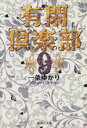 【中古】 有閑倶楽部(文庫版)(9) 集英社C文庫/一条ゆかり(著者) 【中古】afb