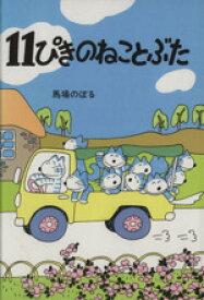 【中古】 11ぴきのねことぶた 11ぴきのねこシリーズ/馬場のぼる(著者) 【中古】afb