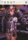 【中古】 robot(8) スーパーカラーC/アンソロジー(著者) 【中古】afb