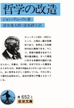 【中古】 哲学の改造 岩波文庫/ジョン・デューイ(著者) 【中古】afb