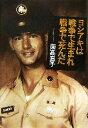 【中古】 ヨシアキは戦争で生まれ戦争で死んだ /面高直子【著】 【中古】afb
