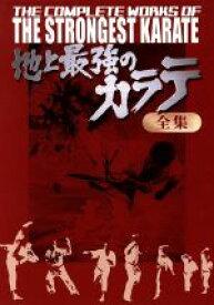 【中古】 地上最強のカラテ DVD−BOX /梶原一騎(制作) 【中古】afb