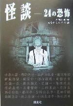 【中古】 怪談 24の恐怖 /三浦正雄(編者),たなかしんすけ(その他) 【中古】afb