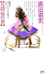 【中古】 QED flumen 九段坂の春 講談社ノベルス/高田崇史【著】 【中古】afb