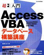 【中古】 超入門Access VBAデータベース構築講座 /結城圭介【著】 【中古】afb