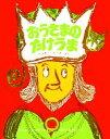 【中古】 おうさまのたけうま 新しい世界の幼年童話/ドクター・スース【著】,光吉夏弥【訳】 【中古】afb