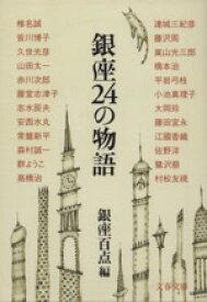 【中古】 銀座24の物語 文春文庫/銀座百点(編者) 【中古】afb