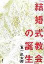 【中古】 「結婚式教会」の誕生 /五十嵐太郎【著】 【中古】afb