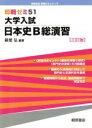 【中古】 大学入試 日本史B総演習 3訂版 /新居弘(著者) 【中古】afb