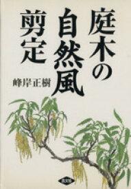 【中古】 庭木の自然風剪定 /峰岸正樹(著者) 【中古】afb