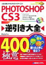 【中古】 PHOTOSHOP CS3逆引き大全400の極意 CS2/CS3/CS3 EXTENDED対応 Windows版&Macintosh版対応 /村上弘子…