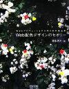 【中古】 Web配色デザインのセオリー Webプロフェッショナルのための黄金則 Web Designing BOOKS/坂本邦夫【著】 【中古】afb